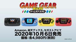 SEGA推出新迷你掌机Game Gear Micro 画面仅1.15英寸大小
