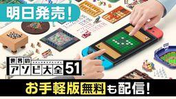 任天堂將推出《世界游戲大全51 口袋版》可免費下載