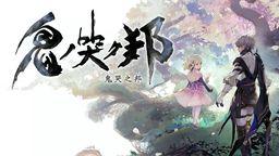 《鬼哭之邦》中文版公开游戏详细介绍及预购特典情报