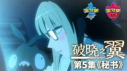 """《宝可梦 剑/盾》Web动画《破晓之翼》汇总 更新第五集""""秘书"""""""