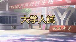 《中国式家长》今夏登陆Switch 日文版宣传片发布