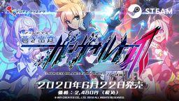 《苍蓝雷霆Gunvolt 2》将于6月22日追加登陆Steam平台