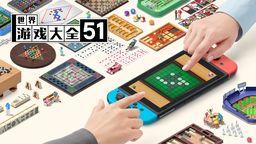 《世界游戲大全51》評測:一個桌面游戲的歷史博物館