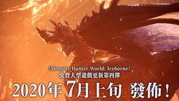 《怪物猎人世界Iceborne》开发再启动 第四弹大型更新7月推出