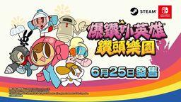 《爆钻小英雄 钻头乐园》公开OP开场动画欣赏 配有中文歌词