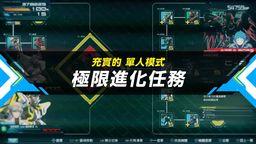 """《机动战士高达EXVS MBON》新单人模式""""极限进化任务""""介绍"""
