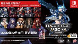 Switch《硬核机甲 战士版》 公开内容物及预购特典