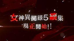 《女神異聞錄5 亂戰:魅影攻手》中文版宣傳影片第二彈 現已發售