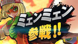 《神臂斗士》角色「面面」參戰《任天堂明星大亂斗 特別版》