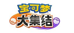 寶可夢MOBA對戰游戲《寶可夢大集結》發表 登陸Switch和手機