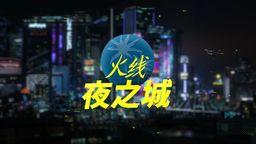 《赛博朋克2077》火线夜之城第一期中文全程视频 深入了解夜之城