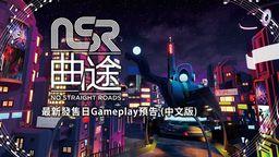 《曲途》8月25日正式發售  試玩版及迷你音樂集即日配信