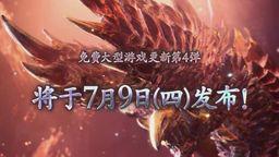 《怪物猎人世界 Iceborne》大型更新第四弹7月9日配信 煌黑龙加入