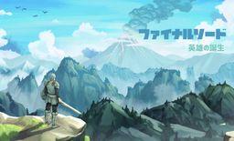 甩锅音乐版权商 粪作《最终之剑》将在修改BGM后重新上架
