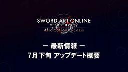 《刀剑神域 彼岸游境》7月下旬发布更新资料概要