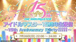 《偶像大師》15周年直播節目將于7月26日舉辦 期待新情報