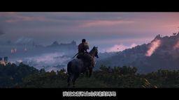 SIE公開《對馬島之魂》上市宣傳片(中文字幕)