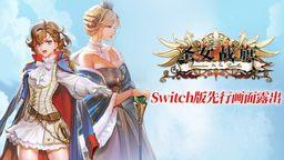 《圣女戰旗》NS版實機演示公開 展示游戲戰斗與過場劇情部分
