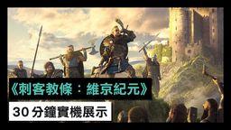 《刺客信條 英靈殿》30分實機演示公開 詳細介紹游戲各個部分