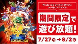 《寶可夢鐵拳錦標賽DX》Switch會員限時暢玩活動下周舉辦