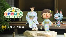 《動物森友會 口袋露營廣場》將與京都和服品牌實施聯動