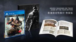 《只狼 影逝二度》将于10月29日推出年度版 含攻略书与新包装