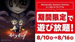 《妖怪捉迷藏》Switch會員限時暢玩活動下周一開啟