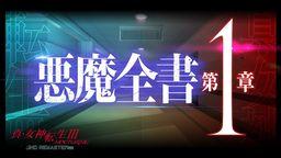 《真女神转生3NOCTURNE 高清版》新宣传片【恶魔全书 第一章】