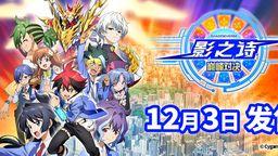 《影之诗 巅峰对决》简体中文版将于12月3日登陆Switch