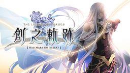 《英雄传说 创之轨迹》中文数位豪华版/季票/DLC内容公布