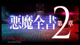 《真女神转生3NOCTURNE 高清版》新宣传片【恶魔全书 第二章】