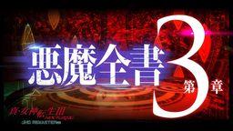 《真女神转生3NOCTURNE 高清版》新宣传片【恶魔全书 第三章】