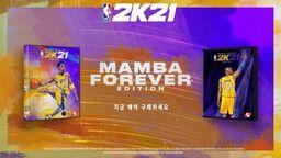 H2 Interactive公開《NBA 2K21》曼巴永恒版油畫封面繪制視頻