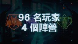 """《超猎都市》限时全新模式""""阵营之战""""将于8月19日正式上线"""