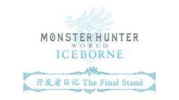 《怪物猎人世界 Iceborne》最后的开发者日记8月28日播出
