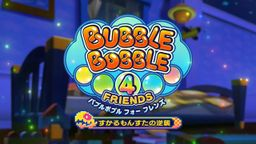 《泡泡龙4伙伴》PS4版将于11月19日发售 新增100个全新关卡