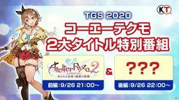 光荣特库摩 TGS 2020特设页面上线 将发表两款真三国无双新作