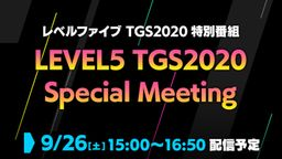 LEVEL-5 TGS 2020特设页面上线 将带来多款作品新情报