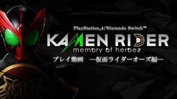 《假面骑士 英雄寻忆》「假面骑士欧兹」游戏实机影像公开