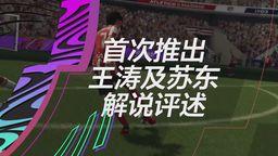 《FIFA 21》中文解说员公开 由苏东和王涛担任中文解说评述