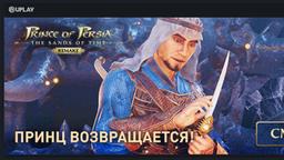 育碧俄罗斯Uplay商店泄露《波斯王子:时之砂 重制版》