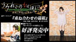 《海猫鸣泣之时咲 猫箱与梦想的交响曲》全新开场动画公开