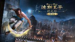 《波斯王子:时之砂》重制版正式公布!2021年1月21日发售