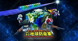 《方块地球防卫军 全球兄弟》确定将于12月发售