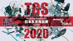 A9VGx电玩巴士四天播不停 带你一起看TGS2020精彩线上活动