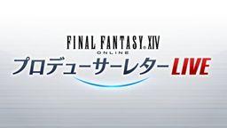 《最终幻想14》第60回制作人来信直播将于10月9日举行