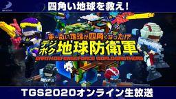《方块地球防卫军 全球兄弟》TGS实机公布展示战斗与联机
