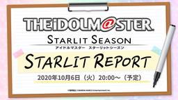 《偶像大师 星耀季节》将于10月6日举办直播发表新情报