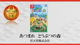 2020年日本游戏大赏结果揭晓《动物森友会》获得年度游戏大奖