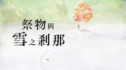 《祭物与雪之剎那》繁体中文版宣传影片公布